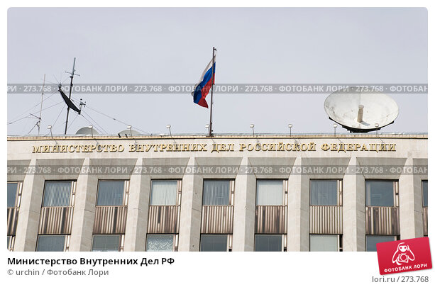 Министерство Внутренних Дел РФ, фото № 273768, снято 1 мая 2008 г. (c) urchin / Фотобанк Лори