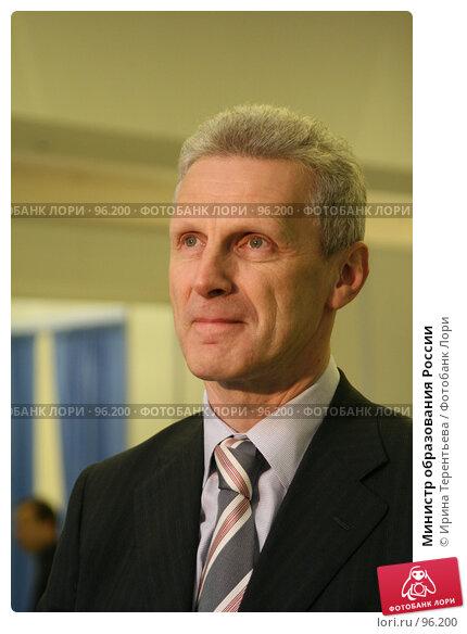 Министр образования России, эксклюзивное фото № 96200, снято 10 октября 2007 г. (c) Ирина Терентьева / Фотобанк Лори