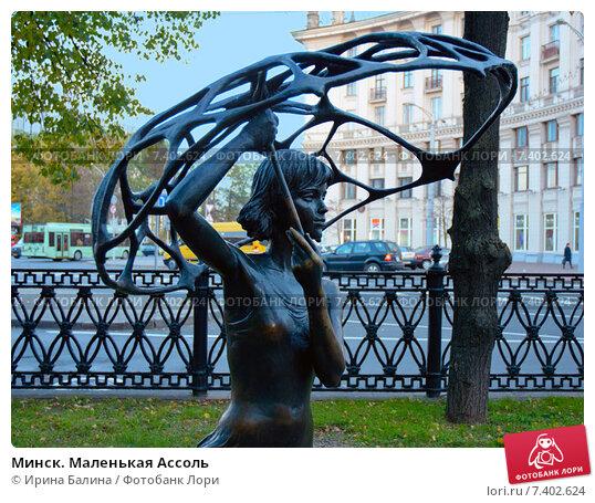 Купить «Минск. Маленькая Ассоль», фото № 7402624, снято 8 октября 2014 г. (c) Ирина Балина / Фотобанк Лори