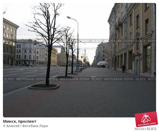 Купить «Минск, проспект», фото № 92872, снято 23 апреля 2007 г. (c) Алексей / Фотобанк Лори