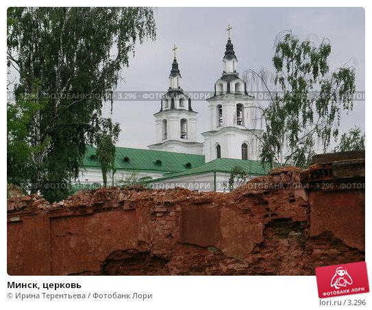 Купить «Минск, церковь», эксклюзивное фото № 3296, снято 4 июля 2004 г. (c) Ирина Терентьева / Фотобанк Лори