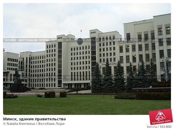 Минск, здание правительства, эксклюзивное фото № 163800, снято 5 декабря 2007 г. (c) Natalia Nemtseva / Фотобанк Лори