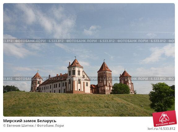 Мирский замок Беларусь (2013 год). Стоковое фото, фотограф Евгения Шитюк / Фотобанк Лори