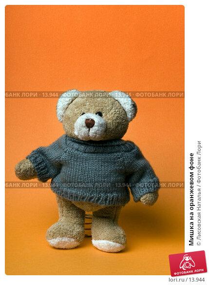 Мишка на оранжевом фоне, фото № 13944, снято 1 декабря 2006 г. (c) Лисовская Наталья / Фотобанк Лори