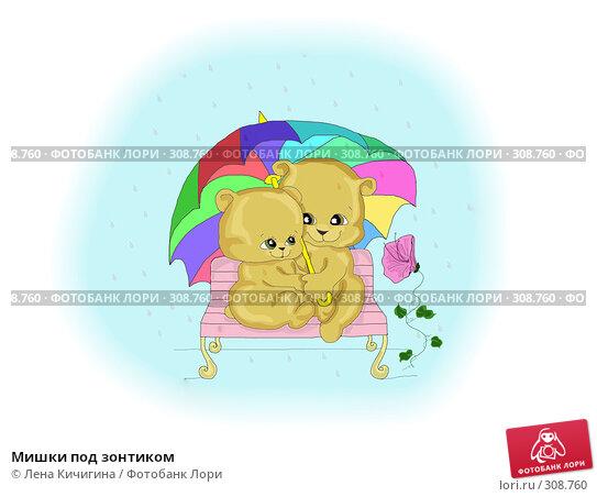 Мишки под зонтиком, иллюстрация № 308760 (c) Лена Кичигина / Фотобанк Лори