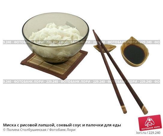 Миска с рисовой лапшой, соевый соус и палочки для еды, фото № 229240, снято 27 октября 2016 г. (c) Полина Столбушинская / Фотобанк Лори