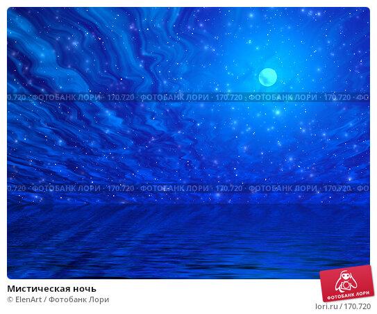 Мистическая ночь, иллюстрация № 170720 (c) ElenArt / Фотобанк Лори