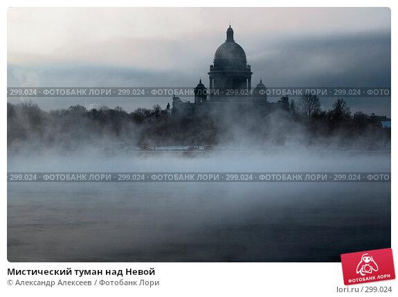 Мистический туман над Невой, эксклюзивное фото № 299024, снято 10 марта 2006 г. (c) Александр Алексеев / Фотобанк Лори