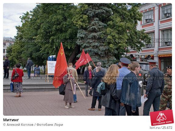 Купить «Митинг», эксклюзивное фото № 25672, снято 12 июня 2006 г. (c) Алексей Котлов / Фотобанк Лори