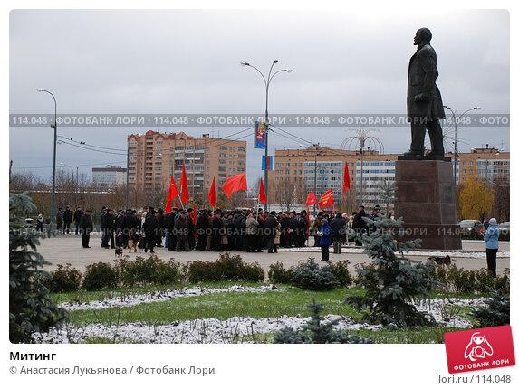 Митинг, фото № 114048, снято 5 ноября 2007 г. (c) Анастасия Лукьянова / Фотобанк Лори