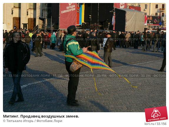 Митинг. Продавец воздушных змеев., фото № 33156, снято 24 марта 2007 г. (c) Тютькало Игорь / Фотобанк Лори