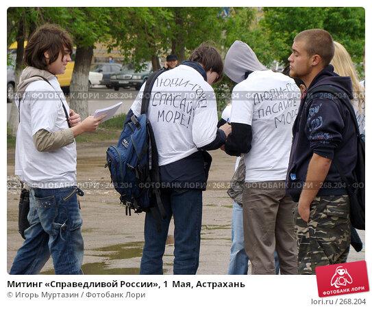 Митинг «Справедливой России», 1  Мая, Астрахань, фото № 268204, снято 1 мая 2008 г. (c) Игорь Муртазин / Фотобанк Лори