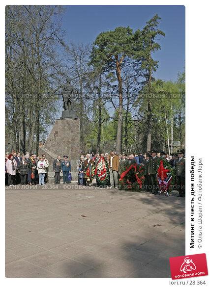 Митинг в честь дня победы, фото № 28364, снято 9 мая 2006 г. (c) Ольга Шаран / Фотобанк Лори