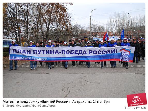 Митинг в поддержку «Единой России», Астрахань, 24 ноября, фото № 126668, снято 24 ноября 2007 г. (c) Игорь Муртазин / Фотобанк Лори