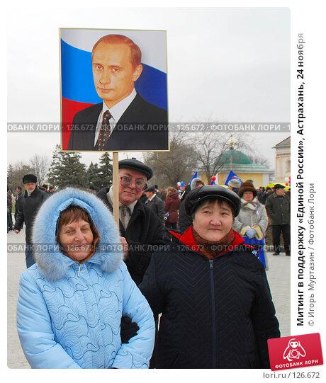 Митинг в поддержку «Единой России», Астрахань, 24 ноября, фото № 126672, снято 24 ноября 2007 г. (c) Игорь Муртазин / Фотобанк Лори