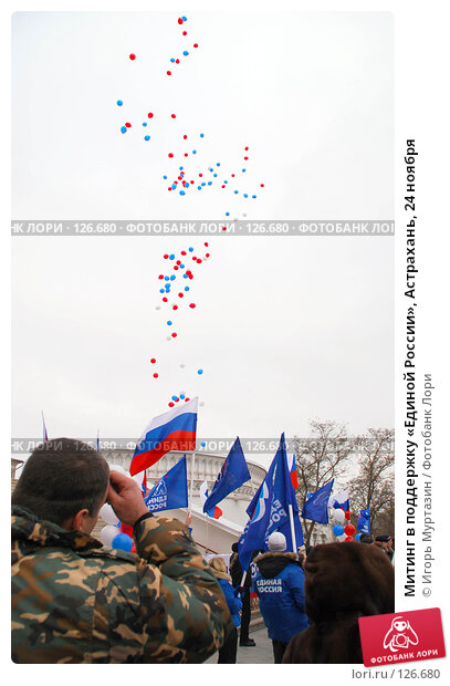 Митинг в поддержку «Единой России», Астрахань, 24 ноября, фото № 126680, снято 24 ноября 2007 г. (c) Игорь Муртазин / Фотобанк Лори