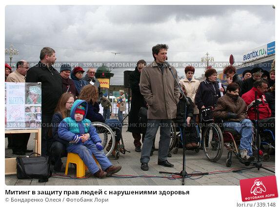 Митинг в защиту прав людей с нарушениями здоровья, эксклюзивное фото № 339148, снято 21 апреля 2007 г. (c) Бондаренко Олеся / Фотобанк Лори