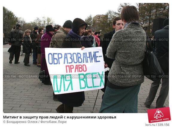 Митинг в защиту прав людей с нарушениями здоровья, эксклюзивное фото № 339156, снято 21 апреля 2007 г. (c) Бондаренко Олеся / Фотобанк Лори