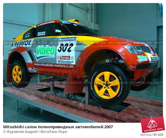 Купить «Mitsubishi салон полноприводных автомобилей 2007», эксклюзивное фото № 45424, снято 19 мая 2007 г. (c) Журавлев Андрей / Фотобанк Лори