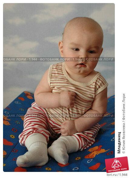 Младенец, фото № 1944, снято 5 апреля 2006 г. (c) Юлия Яковлева / Фотобанк Лори