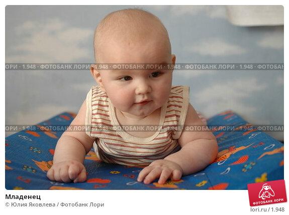 Младенец, фото № 1948, снято 5 апреля 2006 г. (c) Юлия Яковлева / Фотобанк Лори