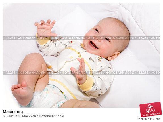 Младенец, фото № 112284, снято 27 января 2007 г. (c) Валентин Мосичев / Фотобанк Лори