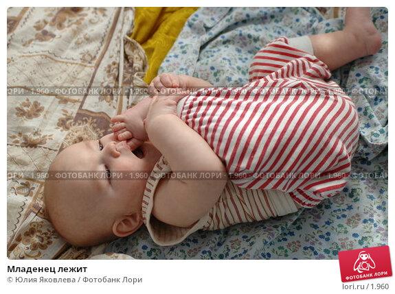 Младенец лежит, фото № 1960, снято 5 апреля 2006 г. (c) Юлия Яковлева / Фотобанк Лори