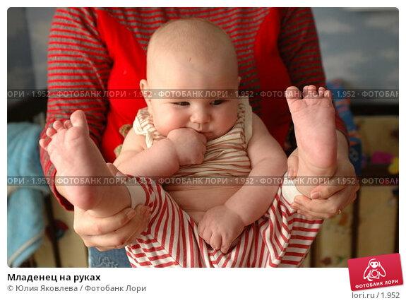 Младенец на руках, фото № 1952, снято 5 апреля 2006 г. (c) Юлия Яковлева / Фотобанк Лори