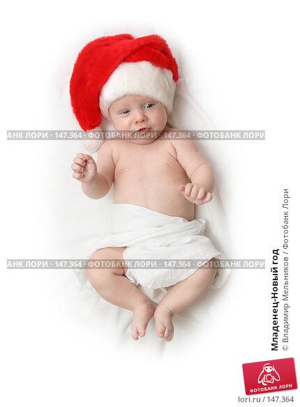 Младенец-Новый год, фото № 147364, снято 10 декабря 2007 г. (c) Владимир Мельников / Фотобанк Лори