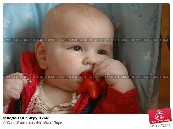Младенец с игрушкой, фото № 3612, снято 5 апреля 2006 г. (c) Юлия Яковлева / Фотобанк Лори