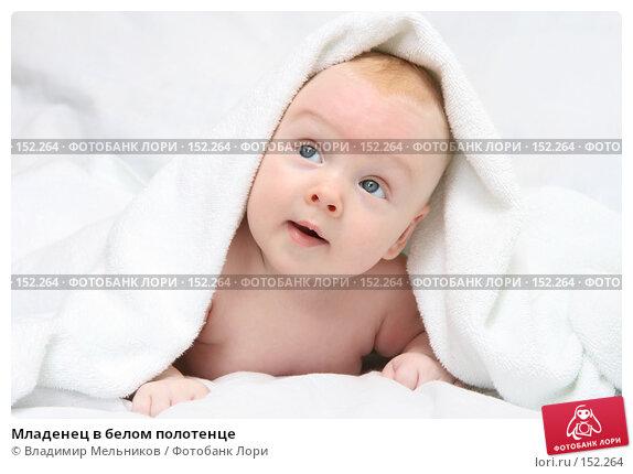 Купить «Младенец в белом полотенце», фото № 152264, снято 10 декабря 2007 г. (c) Владимир Мельников / Фотобанк Лори