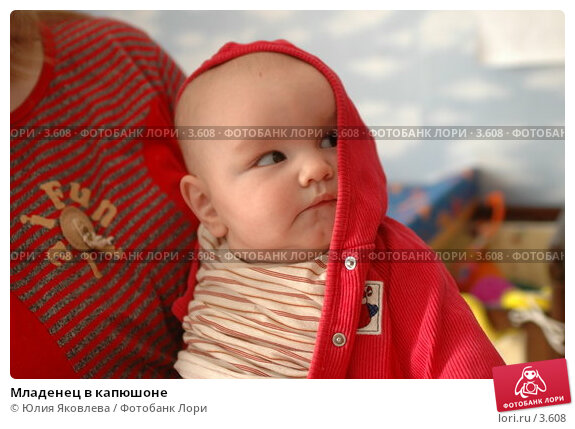 Младенец в капюшоне, фото № 3608, снято 5 апреля 2006 г. (c) Юлия Яковлева / Фотобанк Лори