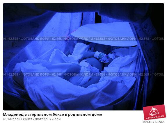 Младенец в стерильном боксе в родильном доме, фото № 62568, снято 14 мая 2007 г. (c) Николай Гернет / Фотобанк Лори
