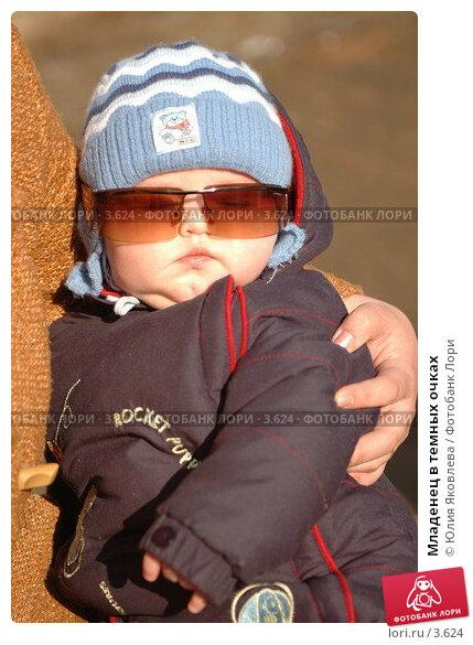 Младенец в темных очках, фото № 3624, снято 5 апреля 2006 г. (c) Юлия Яковлева / Фотобанк Лори