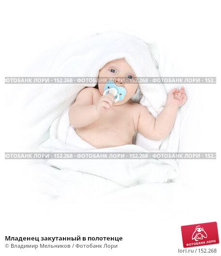 Младенец закутанный в полотенце, фото № 152268, снято 10 декабря 2007 г. (c) Владимир Мельников / Фотобанк Лори
