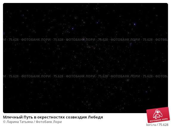 Млечный Путь в окрестностях созвездия Лебедя, фото № 75628, снято 17 августа 2007 г. (c) Ларина Татьяна / Фотобанк Лори