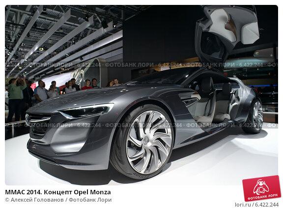 Купить «ММАС 2014. Концепт Opel Monza», фото № 6422244, снято 30 августа 2014 г. (c) Алексей Голованов / Фотобанк Лори