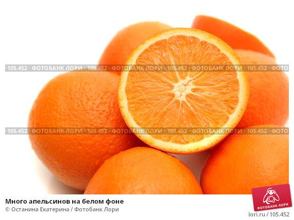 Много апельсинов на белом фоне, фото № 105452, снято 9 октября 2007 г. (c) Останина Екатерина / Фотобанк Лори