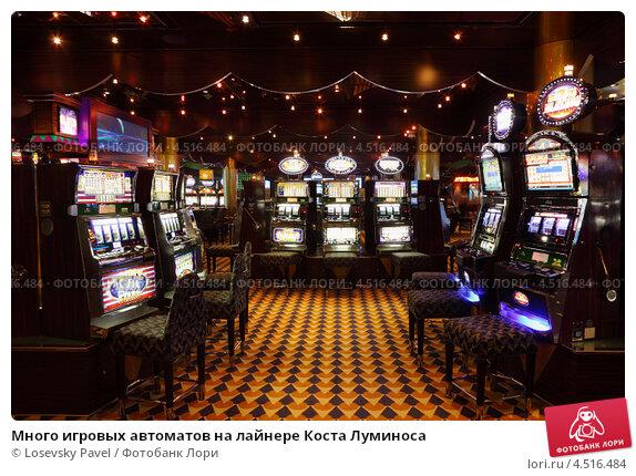 Много игровых автоматов на лайнере Коста Луминоса, фото № 4516484, снято 23 июля 2011 г. (c) Losevsky Pavel / Фотобанк Лори