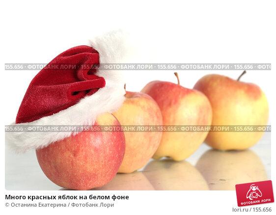 Много красных яблок на белом фоне, фото № 155656, снято 20 ноября 2007 г. (c) Останина Екатерина / Фотобанк Лори
