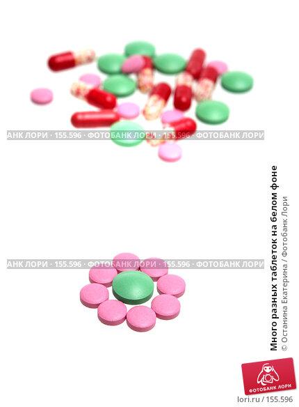 Много разных таблеток на белом фоне, фото № 155596, снято 16 ноября 2007 г. (c) Останина Екатерина / Фотобанк Лори
