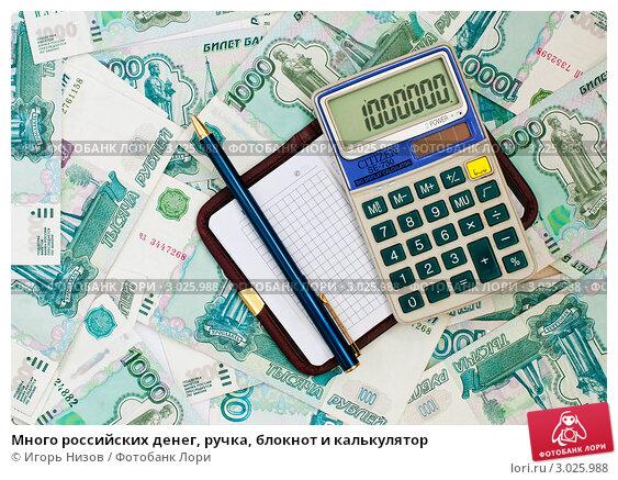 Много российских денег, ручка, блокнот и калькулятор, эксклюзивное фото № 3025988, снято 29 ноября 2011 г. (c) Игорь Низов / Фотобанк Лори