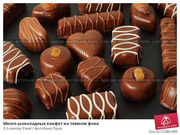 Купить «Много шоколадных конфет на темном фоне», фото № 2880980, снято 26 марта 2010 г. (c) Losevsky Pavel / Фотобанк Лори