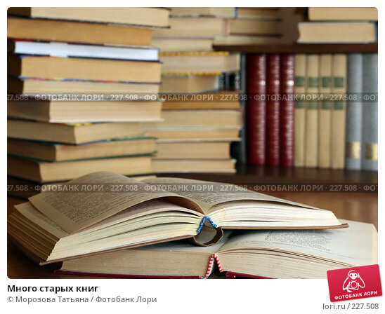 Много старых книг, фото № 227508, снято 11 мая 2007 г. (c) Морозова Татьяна / Фотобанк Лори