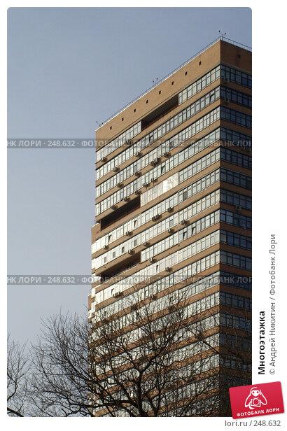 Многоэтажка, фото № 248632, снято 29 марта 2008 г. (c) Андрей Никитин / Фотобанк Лори