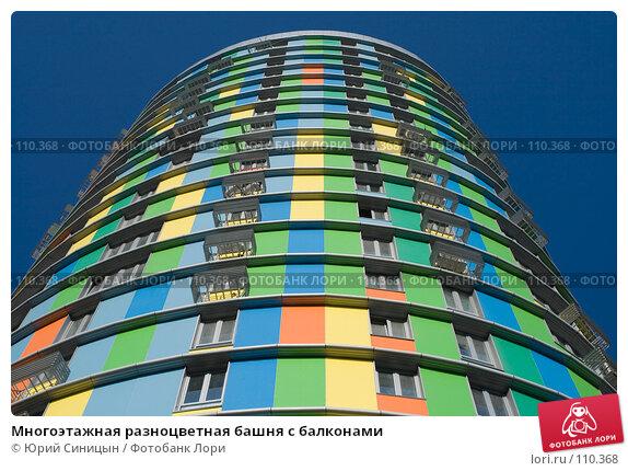 Многоэтажная разноцветная башня с балконами, фото № 110368, снято 26 сентября 2007 г. (c) Юрий Синицын / Фотобанк Лори