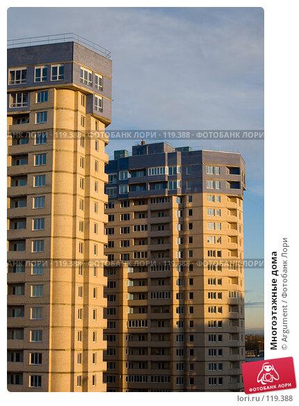 Многоэтажные дома, фото № 119388, снято 17 декабря 2006 г. (c) Argument / Фотобанк Лори