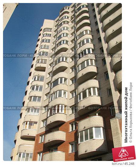 Купить «Многоэтажный жилой дом», фото № 45248, снято 18 мая 2007 г. (c) Ольга Хорькова / Фотобанк Лори