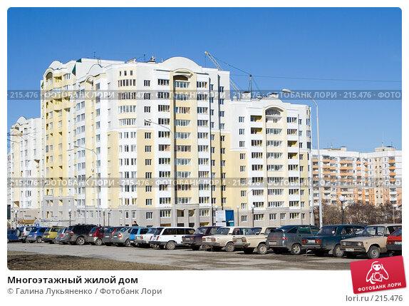 Многоэтажный жилой дом, эксклюзивное фото № 215476, снято 5 марта 2008 г. (c) Галина Лукьяненко / Фотобанк Лори