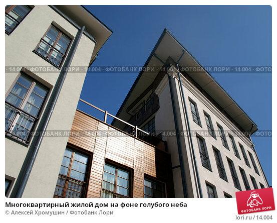 Многоквартирный жилой дом на фоне голубого неба, фото № 14004, снято 14 сентября 2006 г. (c) Алексей Хромушин / Фотобанк Лори